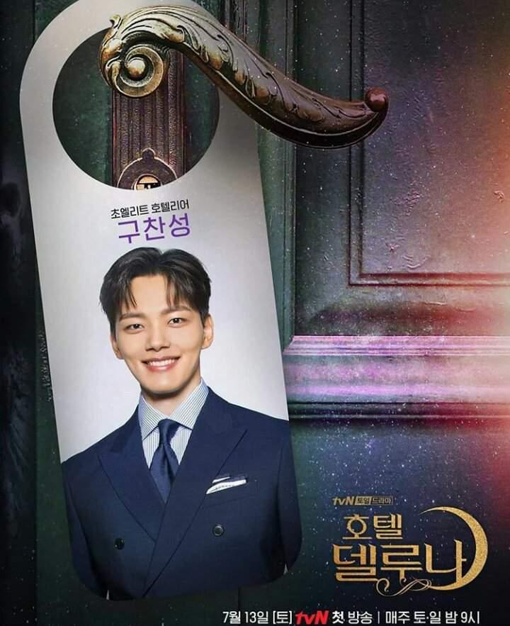 hotel-del-luna-poster-yeo-jin-goo