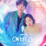 Poster_Abyss_Korean_Drama