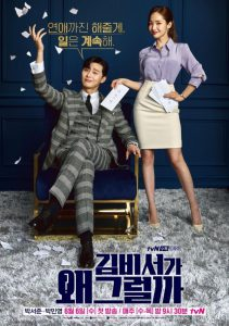 "Confira o poster principal de ""What's Wrong With Secretary Kim?"""