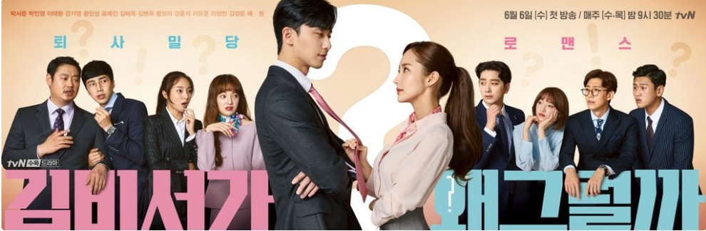 poster principal what's wrong with secretary kim
